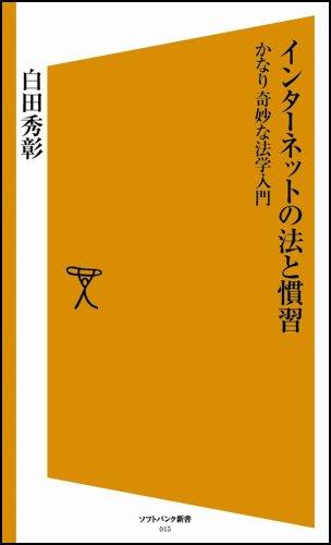 白田秀彰『インターネットの法と慣習』