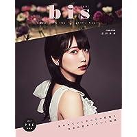bis 表紙画像