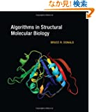 Algorithms in Structural Molecular Biology (Computational Molecular Biology)