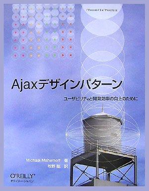Ajaxデザインパターン