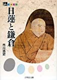 日蓮と鎌倉 (人をあるく)