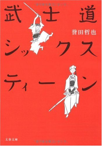 武士道シックスティーン (文春文庫)