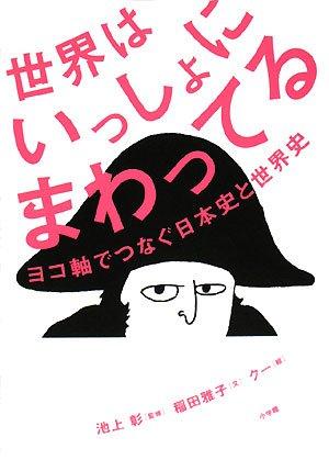 世界はいっしょにまわってる―ヨコ軸でつなぐ日本史と世界史