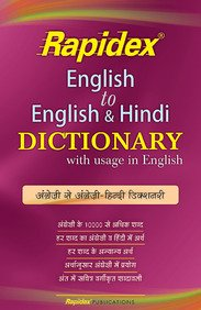 Rapidex tamil-hindi learning course