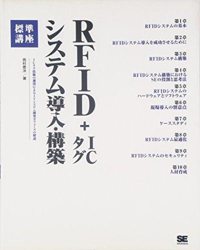 RFID + ICタグ システム導入・構築 標準講座