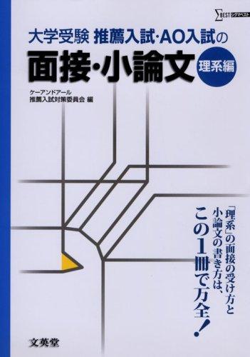 推薦入試・AO入試の面接・小論文