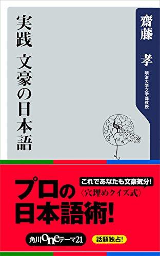 実践 文豪の日本語 (角川oneテーマ21) [Kindle版]