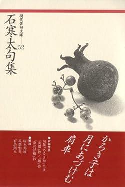 石寒太句集 (現代俳句文庫)