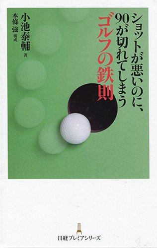 ショットが悪いのに、90が切れてしまうゴルフの鉄則 (日経プレミアシリーズ)