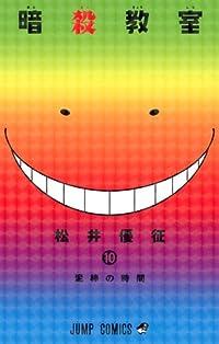 暗殺教室 10
