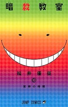 暗殺教室 10巻 松井優征 永遠の0
