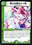 デュエルマスターズ 【眠りの森のメイ様】 DMR05-038-R ≪ゴールデン・エイジ≫