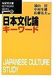日本文化論キーワード (有斐閣双書KEYWORD SERIES)