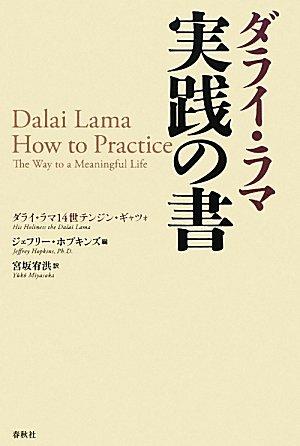 ダライ・ラマ実践の書