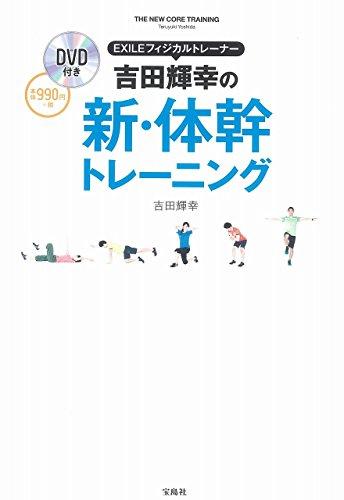 DVD付き EXILEフィジカルトレーナー 吉田輝幸の新・体幹トレーニング