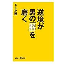 逆境が男の「器」を磨く (講談社プラスアルファ新書)