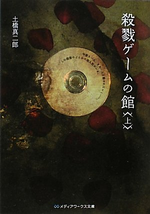 殺戮ゲームの館〈上〉 (メディアワークス文庫)