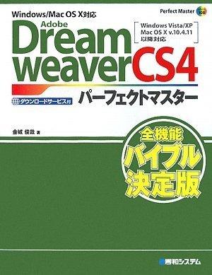 Adobe Dreamweaver CS4(フォー)パーフェクトマスター