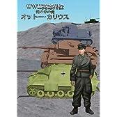 [同人PCソフト]WWII英雄列伝 泥の中の虎 オットー・カリウス【正規取扱店】