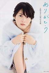 志田未来 20歳写真集 ありがとう (写真集・画集)