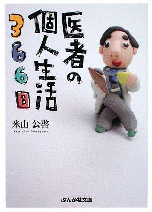 医者の個人生活366日 (ぶんか社文庫)