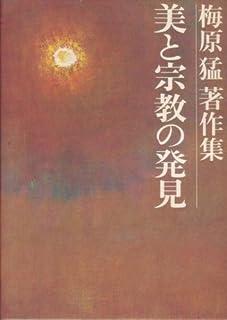 梅原猛著作集〈3〉美と宗教の発見 (1982年)