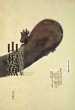 句集 山椒魚 角川平成俳句叢書