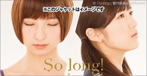 「So long!」DVD -BOX豪華版 Team Aパッケージ ver.<初回生産限定4枚組>