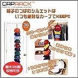 CAPRACK キャップラック 帽子 36 収納