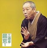 三遊亭圓窓1「鬼の涙」「尻餅」-「朝日名人会」ライヴシリーズ26