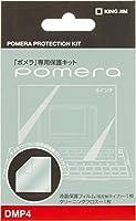 キングジム ポメラ DM10 専用保護キット DMP4