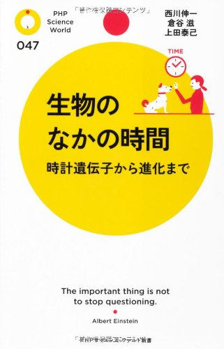 生物のなかの時間 (PHPサイエンス・ワールド新書)