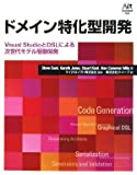 img - for Next-generation model-driven development with DSL and domain-specialized development-Visual Studio (Microsoft. Net Development Series) (2008) ISBN: 4891005742 [Japanese Import] book / textbook / text book