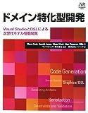 ドメイン特化型開発 VSとDSLによる次世代モデル駆動開発 (Microsoft .net Development Series)