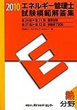 エネルギー管理士試験「熱分野」模範解答集〈2010年度版〉