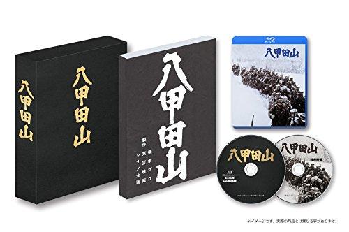 八甲田山 HDリマスターBlu-ray 完全初回生産限定:復元台本付き[Blu-ray/ブルーレイ]