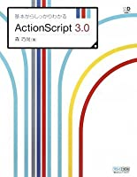 基本からしっかりわかるActionScript 3.0 (Web Designing BOOKS)