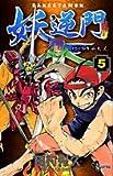 妖逆門 5 (少年サンデーコミックス)