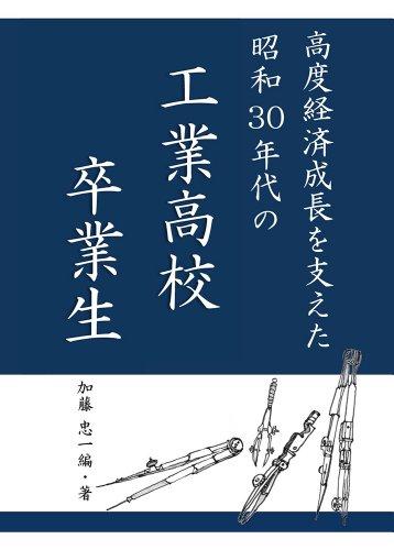 高度経済成長を支えた昭和30年代の工業高校卒業生