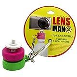 レンズマン (lensman) 白・ピンク・グリーン ペットボトルがカメラの三脚に