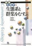 生態系と群集をむすぶ (シリーズ群集生態学4) (シリーズ群集生態学)