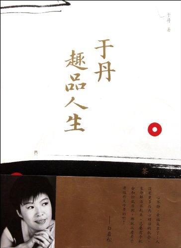 yu-dan-tasting-life-chinese-edition