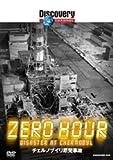 ディスカバリーチャンネル ZERO HOUR:チェルノブイリ原発事故 [DVD]