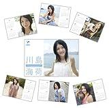 川島海荷 2009-2010年度 卓上フォトカレンダー