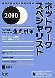 ネットワークスペシャリスト「専門知識+午後問題」の重点対策〈2010〉 (情報処理技術者試験対策書)