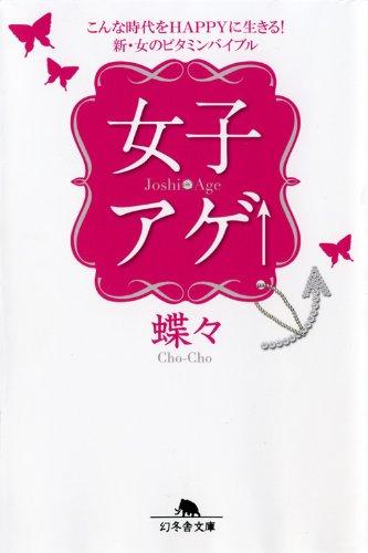 女子アゲ↑—こんな時代をHAPPYに生きる!新・女のビタミンバイブル (幻冬舎文庫 ち 5-1)