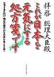 拝啓 総理大臣殿 これが日本を元気にする処方箋です