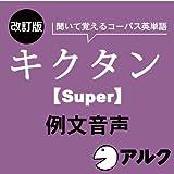 改訂版 キクタン 【Super】 12000 例文音声 (アルク/オーディオブック版)