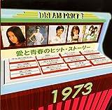 DREAM PRICE 1500 愛と青春のヒット・ストーリー1973