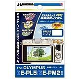 ハクバ 液晶保護フィルム(オリンパス PEN Lite E-PL5/ PEN mini E-PM2専用)DGF-OEPL5